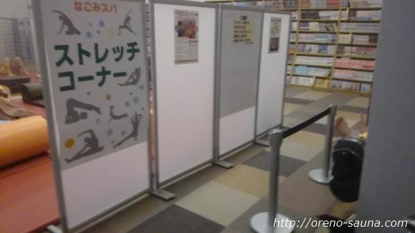 「東京荻窪天然温泉・なごみの湯」休憩室ストレッチコーナー画像