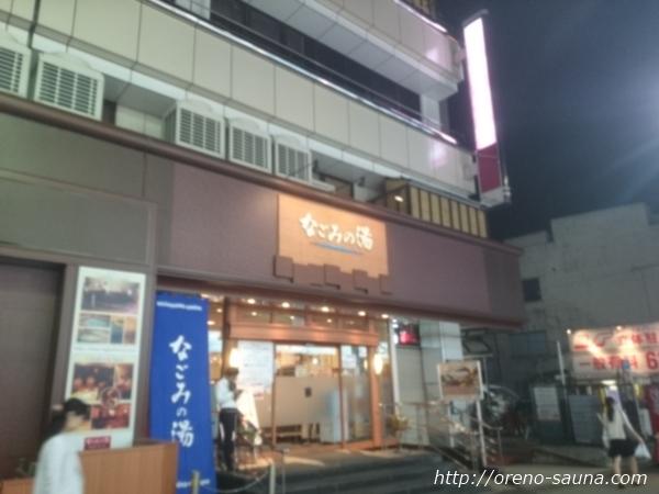 「東京荻窪天然温泉・なごみの湯」外観画像