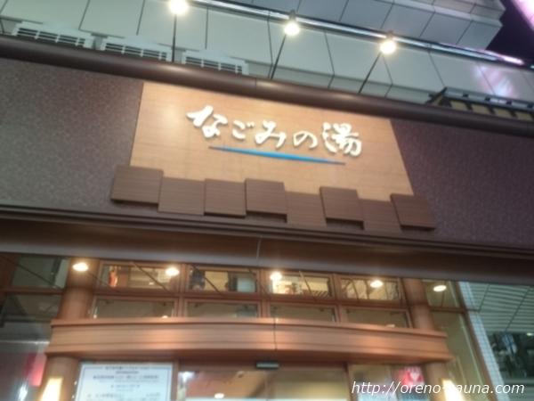 「東京荻窪天然温泉・なごみの湯」看板画像