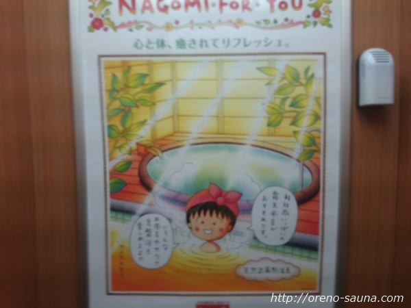 「東京荻窪天然温泉・なごみの湯」さくらももこさんの書いたポスター画像