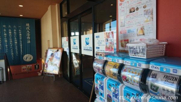 神奈川県鶴見「ファンタジーサウナ&スパおふろの国」看板画像