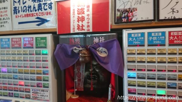 神奈川県鶴見「ファンタジーサウナ&スパおふろの国」館内着バッグ画像