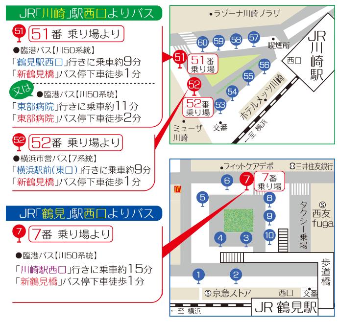 神奈川県鶴見『ファンタジーサウナ&スパおふろの国』バス乗り場画像