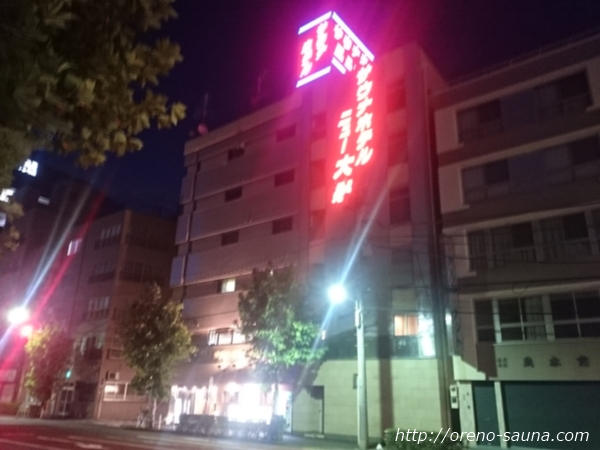「サウナホテルニュー大泉稲荷町店」外観画像