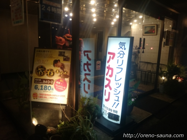 「サウナホテルニュー大泉稲荷町店」看板画像