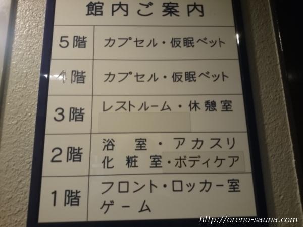 「サウナホテルニュー大泉稲荷町店」フロアマップ画像