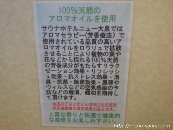 「サウナホテルニュー大泉稲荷町店」100%天然アロマオイル使用説明画像
