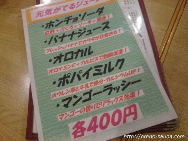 「サウナホテルニュー大泉稲荷町店」元気がでるジュースメニュー画像