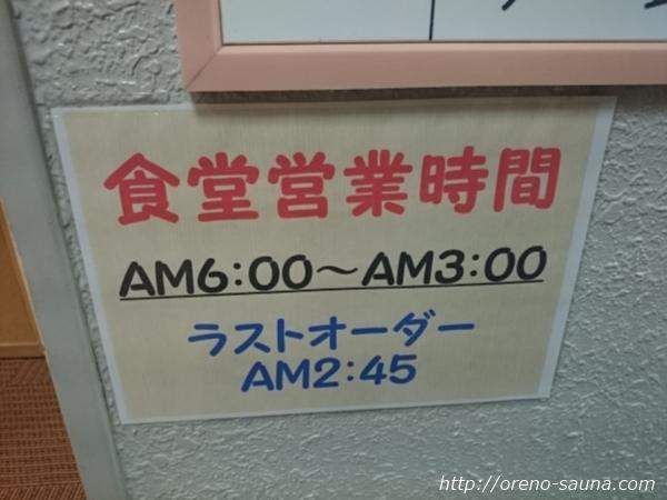 「サウナホテルニュー大泉稲荷町店」食堂営業時間画像