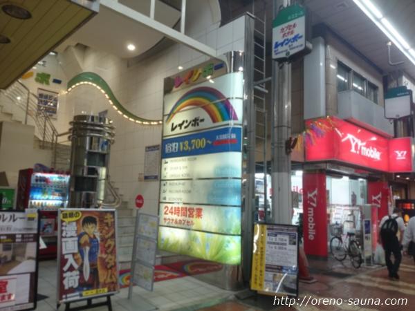 「サウナレインボー新小岩店」「ルミエール商店街」入り口画像