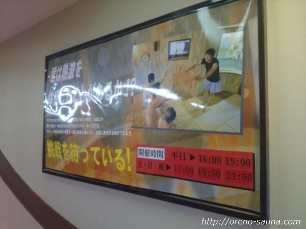 「サウナレインボー新小岩店」ロウリュ画像