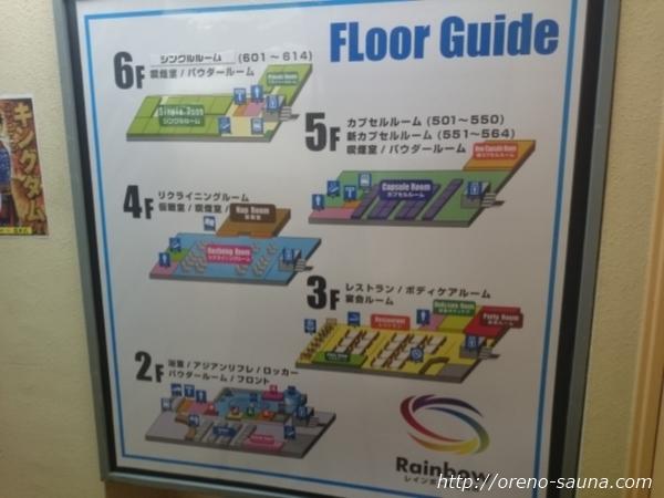 「サウナレインボー新小岩店」フロアマップ画像