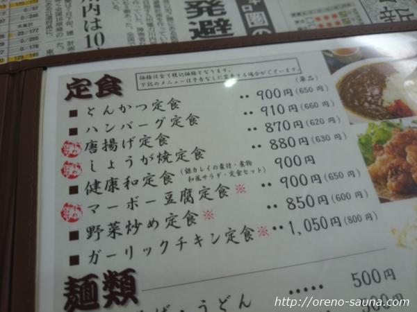 「サウナレインボー新小岩店」メニュー画像
