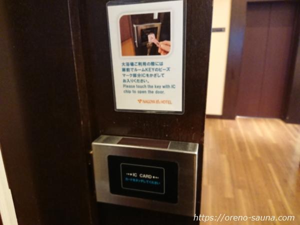 愛知県名古屋「ビーズホテル らくだの湯」風呂場入り口前IC機器画像