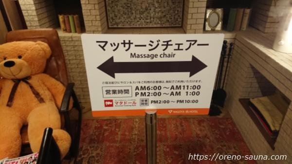 愛知県名古屋「ビーズホテル らくだの湯」マッサージチェア案内盤画像