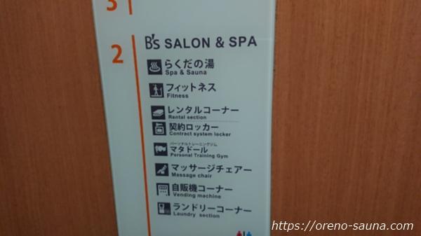 愛知県名古屋「ビーズホテル らくだの湯」エレベーター内案内図