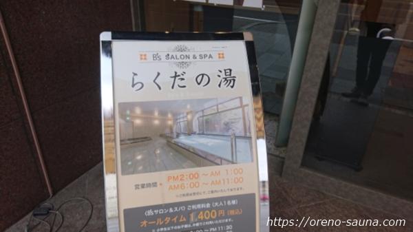 愛知県名古屋「ビーズホテル らくだの湯」看板画像