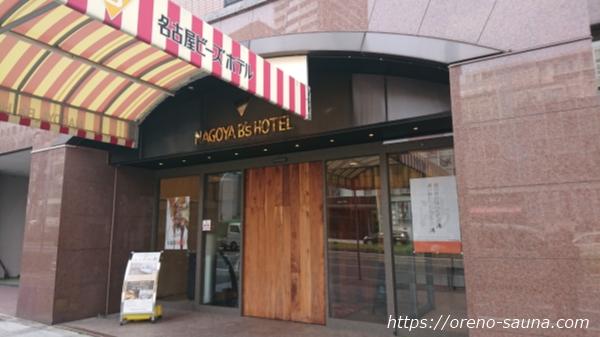 愛知県名古屋「名古屋ビーズホテル らくだの湯」入口画像