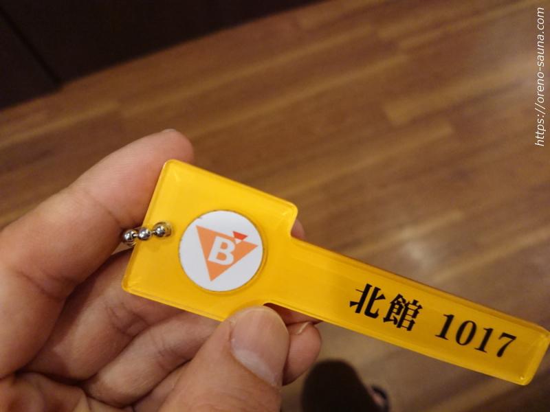 愛知県名古屋「ビーズホテル らくだの湯」ICチップ入り入場キー
