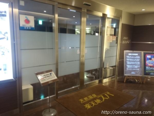錦糸町「楽天地スパ」入り口ドア画像