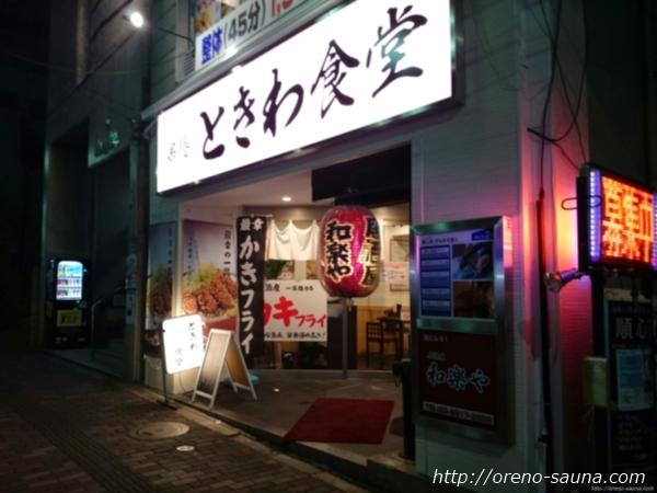 「ときわ食堂」駒込店画像