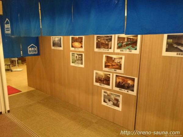 駒込「ロスコ」男湯フロア画像