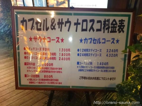 駒込「ロスコ」サウナ料金表画像