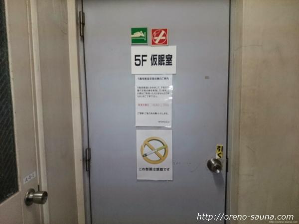 駒込「ロスコ」仮眠室画像