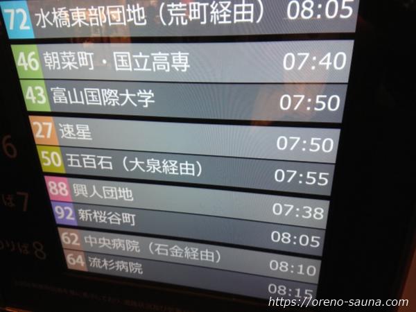 富山「スパ・アルプス」バス画像