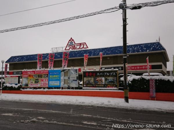 富山「スパ・アルプス」外観画像