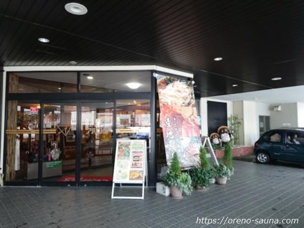富山「スパ・アルプス」入口画像