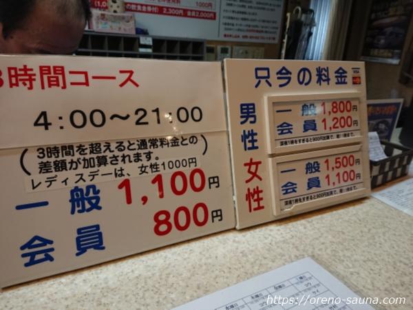 富山「スパ・アルプス」料金表画像