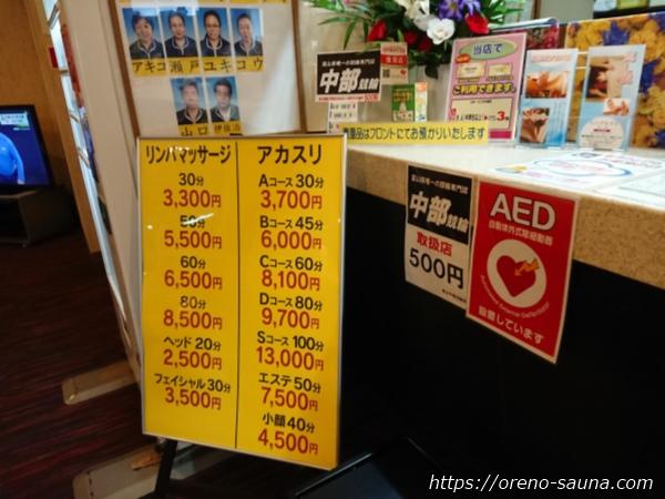 富山「スパ・アルプス」マッサージやアカスリ料金表画像