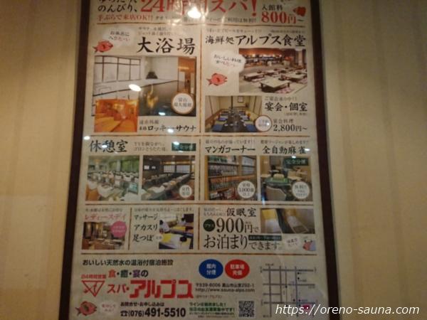 富山「スパ・アルプス」ポスター画像