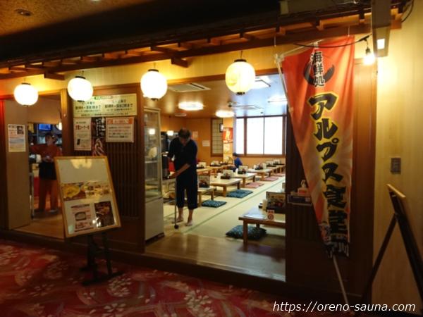 富山「スパ・アルプス」レストラン画像
