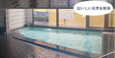 富山「スパ・アルプス」水風呂画像