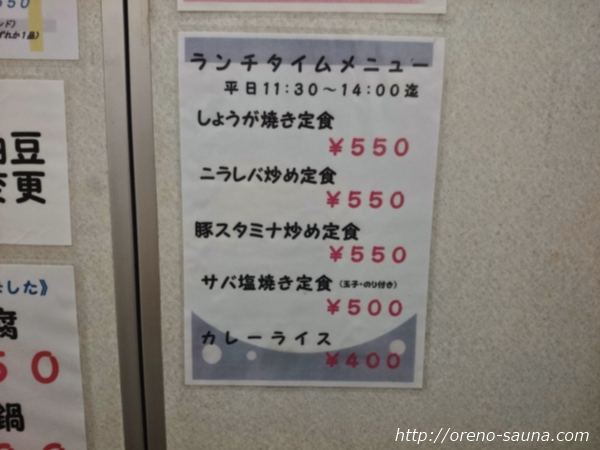 「サウナセンター大泉」レストランランチタイムメニュー画像