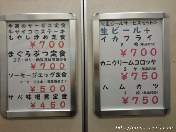 「サウナセンター大泉」レストラン生ビールセットメニュー画像