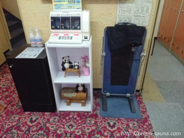 「サウナセンター大泉」ズボンプレッサー、携帯の充電設備画像