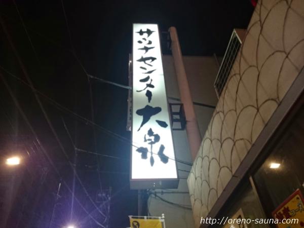 「サウナセンター大泉」外観看板画像