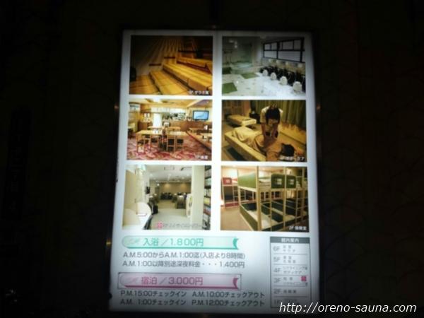 「サウナセンター大泉」アイテム・ 料金リスト画像