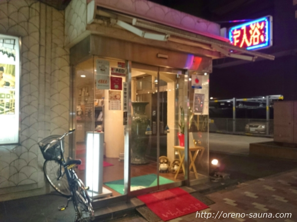「サウナセンター大泉」外観入り口画像