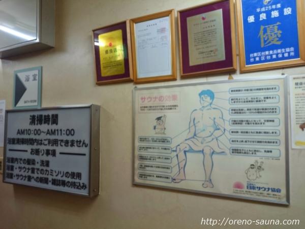 「サウナセンター大泉」浴室入り口画像