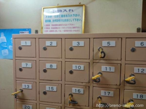 「サウナセンター大泉」鍵付きの小物入れ画像