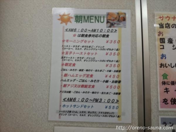 「サウナセンター大泉」レストランモーニングメニュー画像
