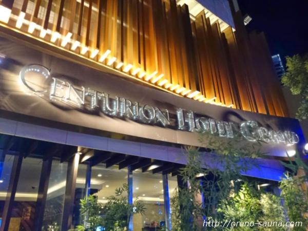 「センチュリオンホテル・グランド」看板画像