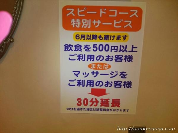 「サウナトーホー」スピード入泉コース特別サービス画像