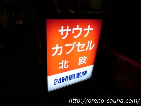 上野「カプセルホテル&サウナ北欧」入り口看板画像