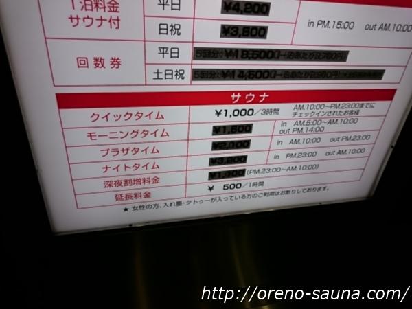上野「カプセルホテル&サウナ北欧」入り口料金表看板画像