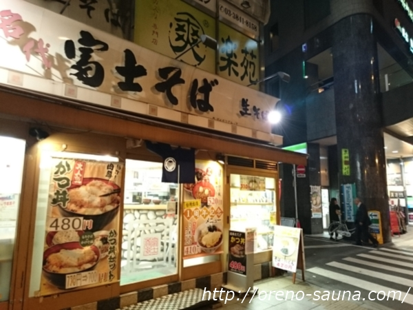 上野「富士そば」画像